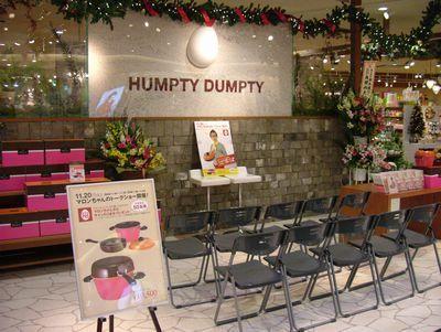 オシャレ雑貨のお店[HUMPTY DUMPTY]では、あの料理アイドル「マロンちゃん」トークショーが行われるそうです