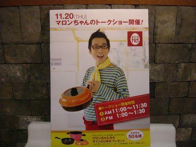 マロンちゃんが来る!!