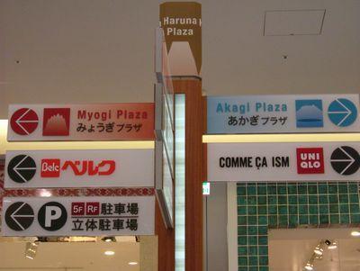 >「榛名プラザ」にあった店内サイン。「あかぎプラザ」と「みょうぎプラザ」が案内されています