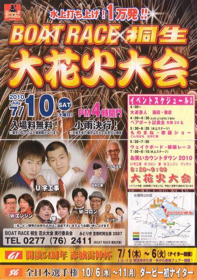 みどり市笠懸町にある桐生競艇場の花火大会が平成22年7月10日(土)に開催決定!